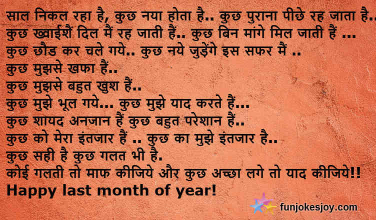 Lovely Happy New Year Message in Hindi