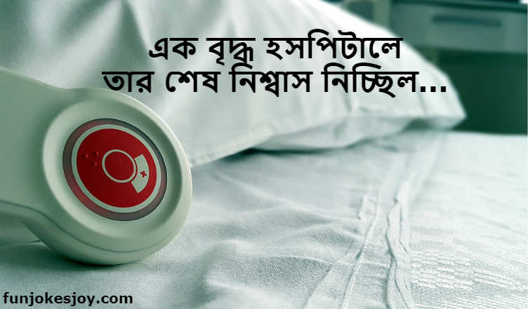 Did You Get Your Inheritance (সম্পত্তি) This Way?