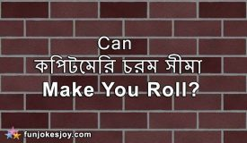 Bengali Jokes like কিপটেমির চরম সীমা Can Make You Roll