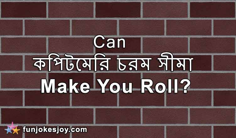 কিপটেমির চরম সীমা Can Make You Roll